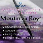 Canson Moulin du Roy Bloc collé petit côté Papier aquarelle Grain Satin 24 x 32 cm 12 feuilles Blanc Naturel de la marque Canson image 3 produit
