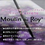 Canson Moulin du Roy Bloc collé petit côté Papier aquarelle Grain Torchon 24 x 32 cm 12 feuilles Blanc Naturel de la marque Canson image 3 produit