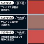 "GSI Creos fonction CS886 M. couleur couleur Yamato mis 1/1000 ""Gerubadesu classe Coleoptera combat Transporteur "" jeu de couleurs [Space Battleship Yamato 2199 pour jeu de couleurs] de la marque GSI Creos image 1 produit"
