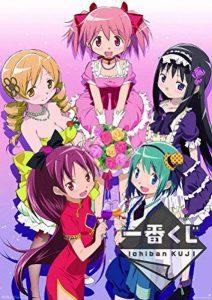 Loterie L'affiche originale du film Magical Girl Madoka Magika F Prix les plus ensemble de 2 (JAPAN IMPORT) de la marque Banpresto image 0 produit